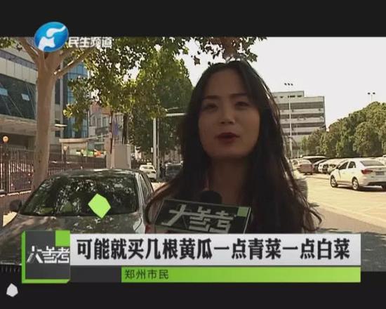 郑州菜价连续8周上涨 市民直呼