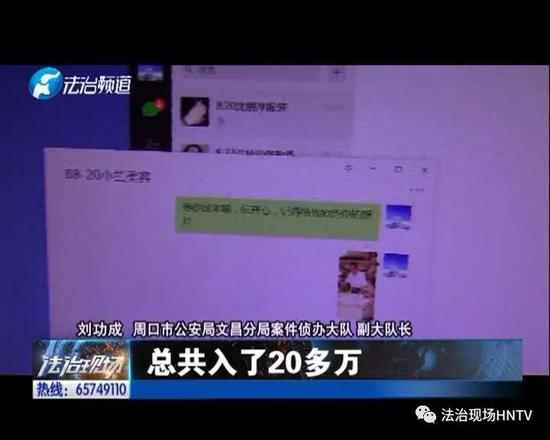 周口女子恋爱被骗20万 牵出郑州一诈骗团伙