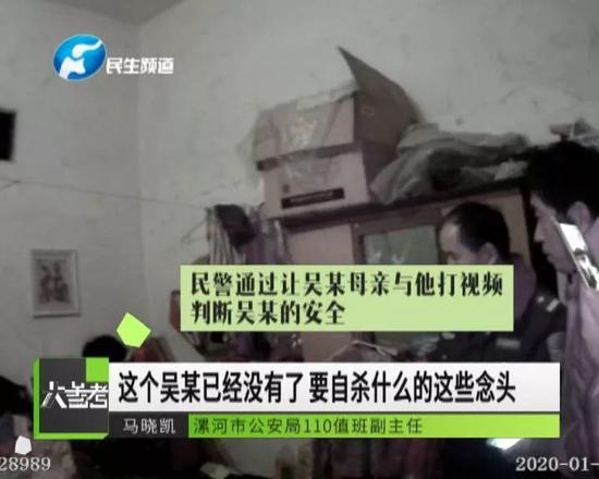 """现实版""""保持通话""""!深夜漯河民警两天救了仨人"""