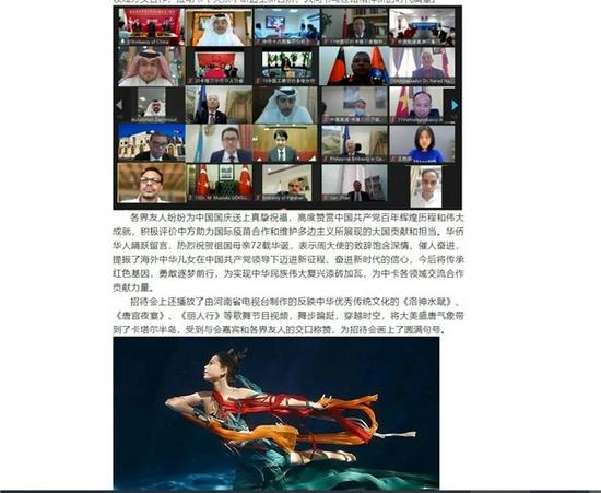 河南广播电视台中国节日系列节目再次火爆海外 获中国驻卡塔尔