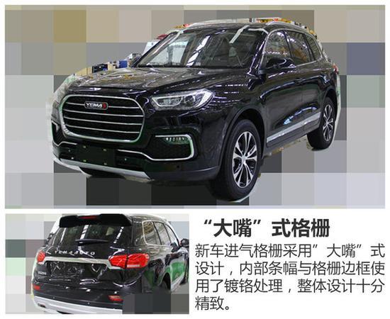 川汽野马推旗舰SUV T80 动力参数曝光高清图片