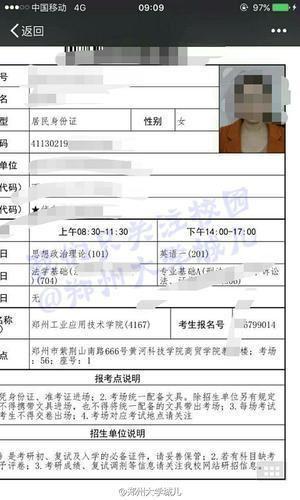 """郑州多位考生考研准考证""""撞脸"""" 部分信息都一样"""