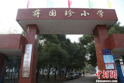"""12月28日,以""""最美乡村教师""""蒋国珍命名的""""蒋国珍小学""""在他生前居住过的下山桥小学揭牌。 钟新 摄"""