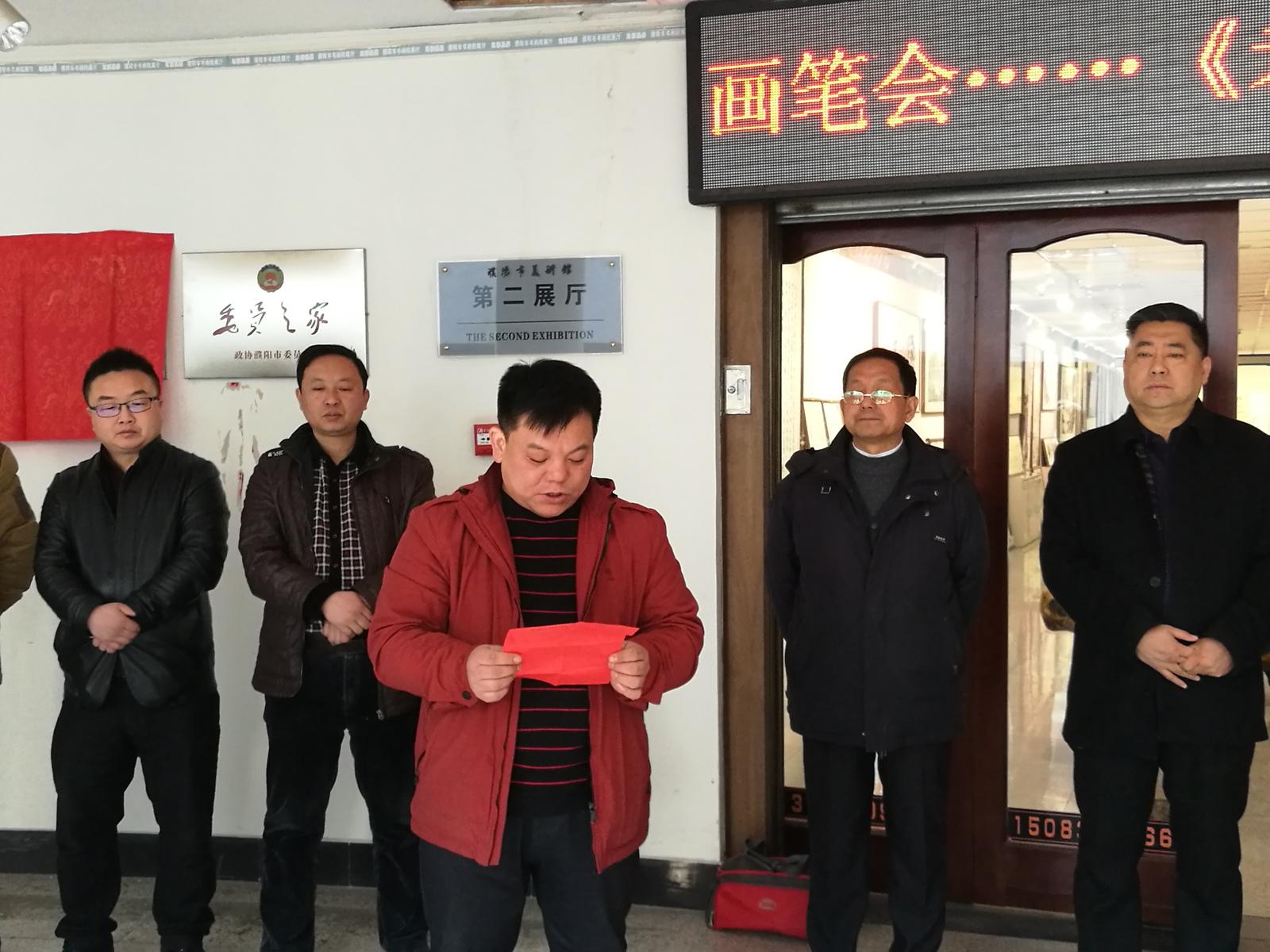 濮阳书画院艺术交流中心主任晁国力先生致辞