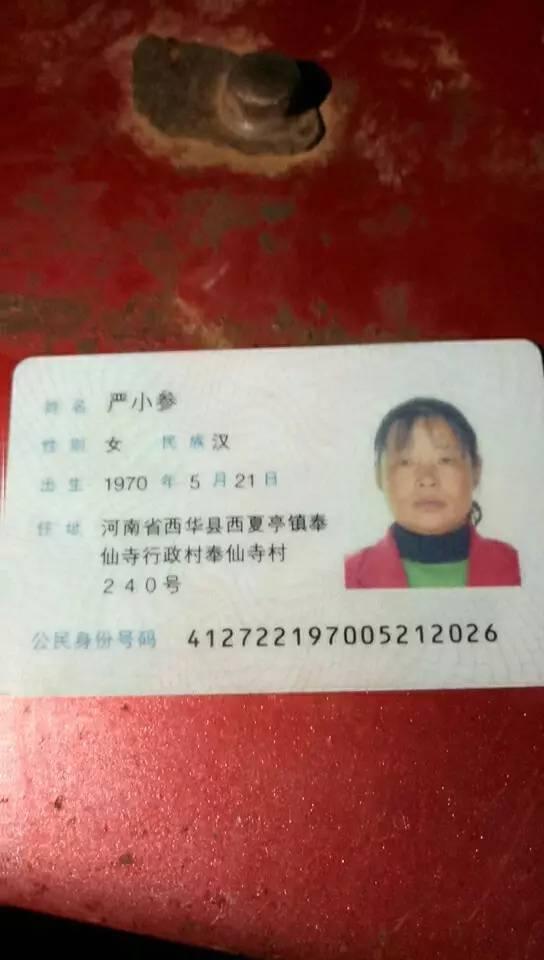 希望大家帮忙转发,如果有严小参线索请拨打她爱人的电话:17138601353,或者13721310212。