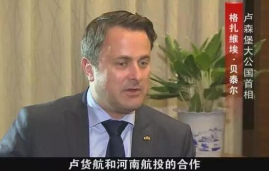 卢森堡大公国首相 格扎维埃.贝泰尔: