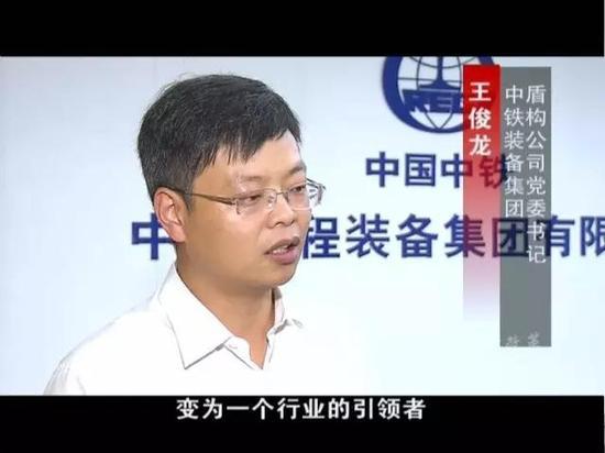 中铁装备集团盾构公司党委书记 王俊龙