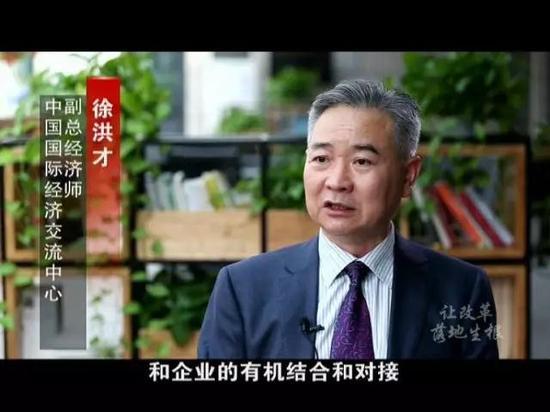 中国国际经济交流中心副总经济师 徐洪才
