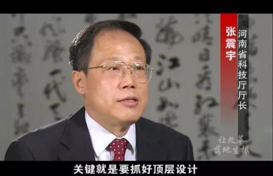河南省科技厅厅长 张震宇