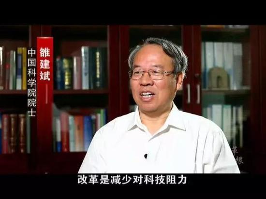 中国科学院院士 雒建斌