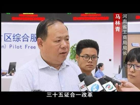 河南省工商局局长 马林青