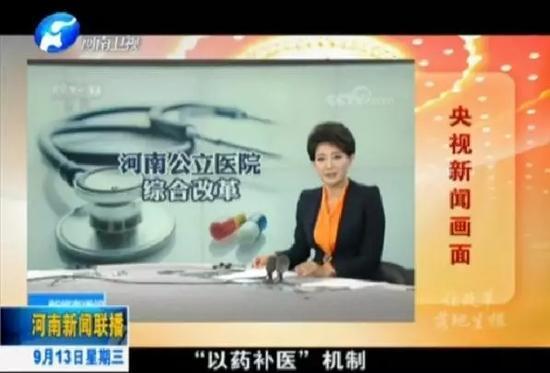 """8月31日开始,河南省全面破除""""以药补医""""机制,实行药品零差率销售,同时调整了3700项医疗服务价格。"""