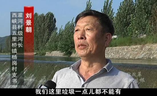 西峡县五里桥镇杨岗村支书 灌河村级河长 刘景朝