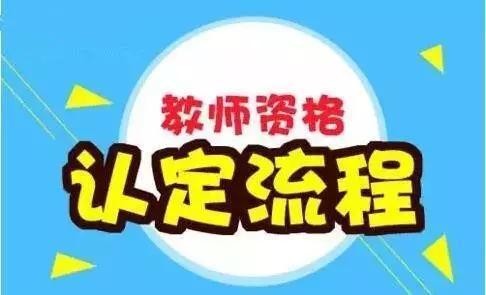 郑州港区教师资格认定9月20日开始——1396me皇家彩世界pk10