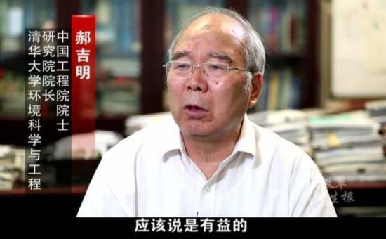 清华大学环境科学与工程研究院院长 中国工程院院士 郝吉明