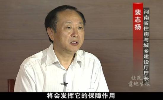 河南省住房与城乡建设厅厅长 裴志扬