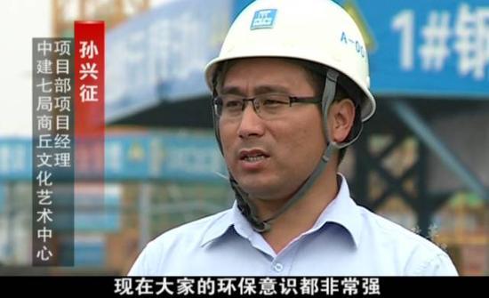 中建七局商丘文化艺术中心项目部项目经理 孙兴征