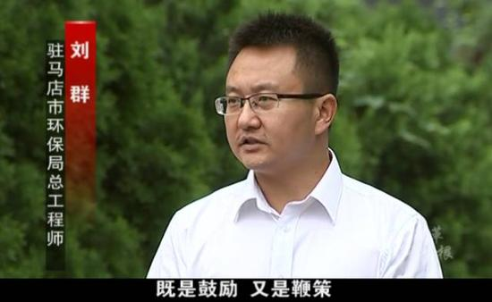驻马店市环保局总工程师 刘群