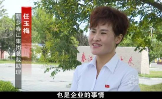 新乡春江集团总裁助理 任玉梅