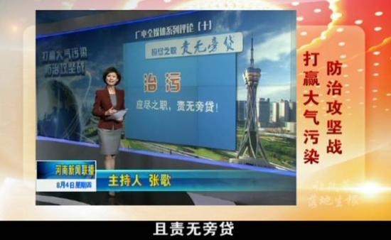 河南新闻联播主持人 张歌