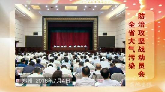 这年7月4日,全省大气污染防治攻坚战动员会议,在郑州召开。