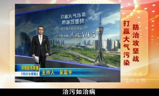 河南新闻联播主持人 吴震宇