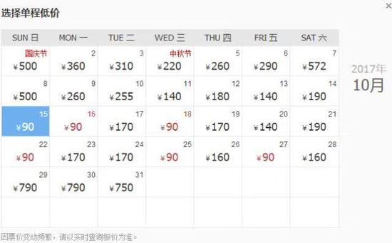 10月机票白菜价!郑州-全国,最低只要90元!——