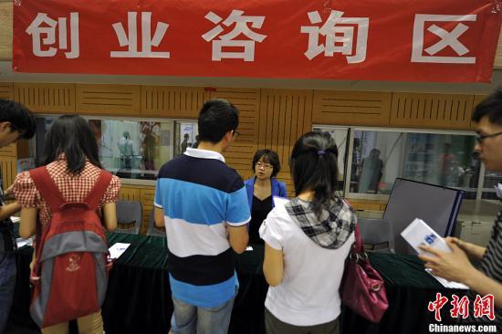 资料图:北京一大学创业展上的创业指导、咨询区。中新网记者 金硕 摄