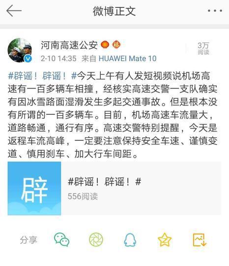 河南高速百余车相撞?警方回应:消息不实_中原网视台