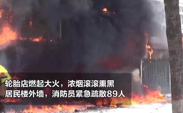 濮阳一轮胎店燃起大火 浓烟滚滚熏黑居民楼外墙