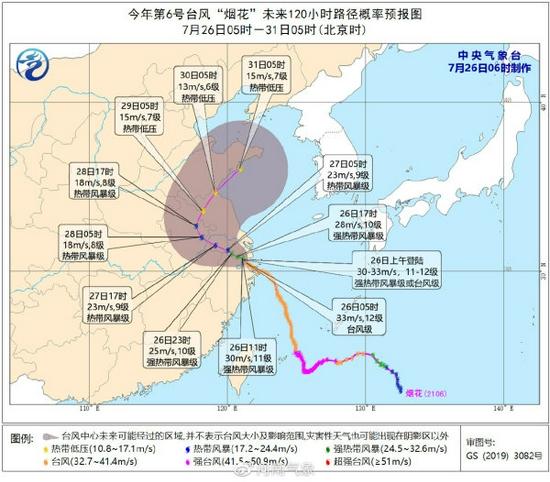 """受""""烟花""""影响 26日到29日河南东部北部有较强降水"""