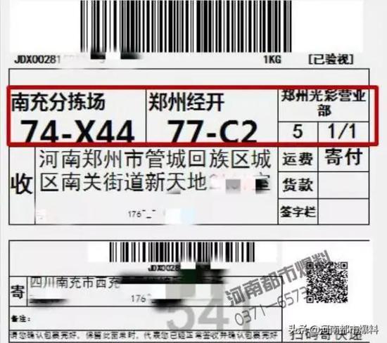 快递车停路边价值五万手机被盗 京东:愿意赔偿1万元