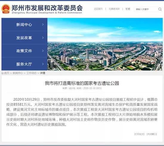 总投资85581万元!郑州将打造国家考古遗址公园