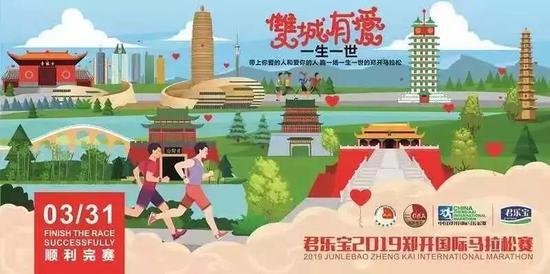 3月16日,第十三届君乐宝2019郑开国际马拉松比赛各项目报名工作圆满结束。