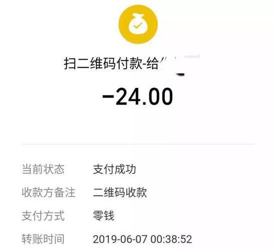 (民警通过微信给小杨支付了24元)
