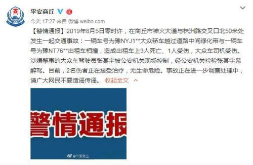 河南商丘市公安局官方微博截图