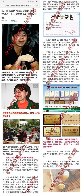 华莱官网公告:某些茶商或机构存在夸大宣传