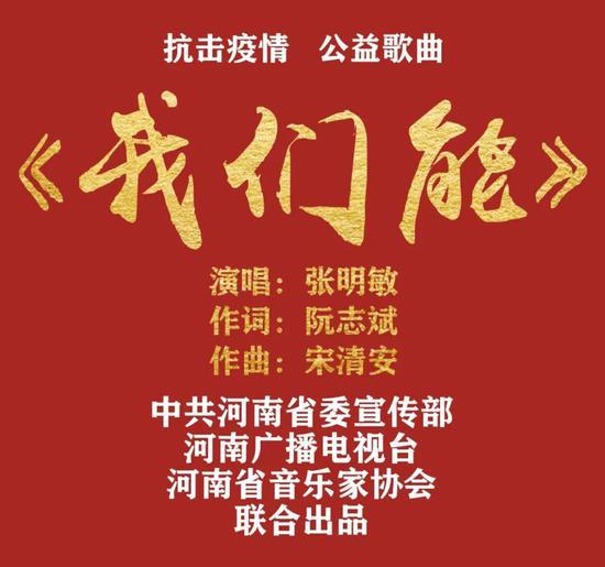 张明敏《我们能》抗疫公益网赚必看歌曲,全球首发,感动14亿中国人!
