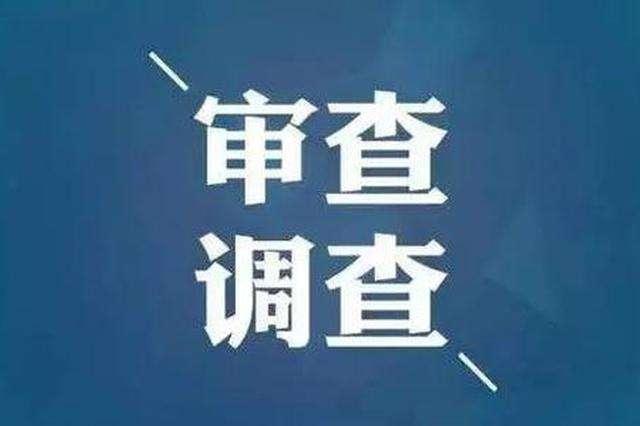 南阳市防震减灾中心副主任杨建军接受纪律审查和监察调查