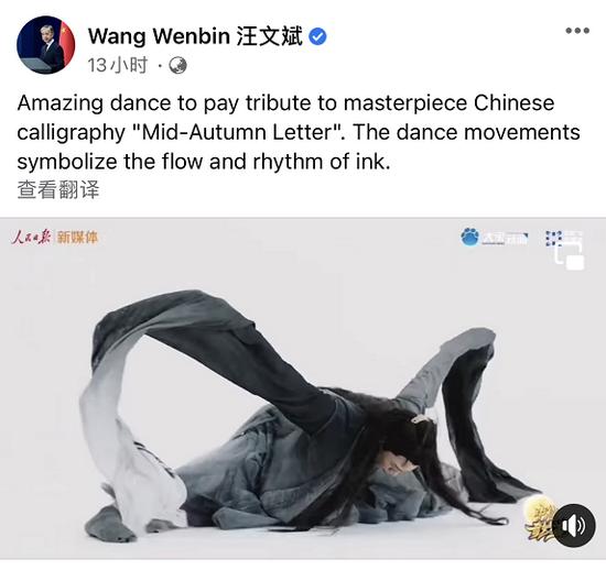 又出圈了!汪文斌向全球网友推荐《墨舞中秋帖》