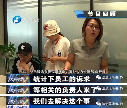 当天上午,刘女士和郭女士将问题反映给了郑东新区劳动监察大队。