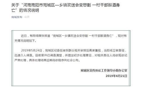 """南阳回应""""欢送领导酒会变悲剧"""":将依规依纪严处"""