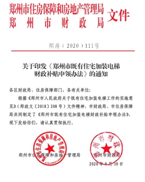 郑州既有住宅加装电梯财政补贴每年有三次申领机会