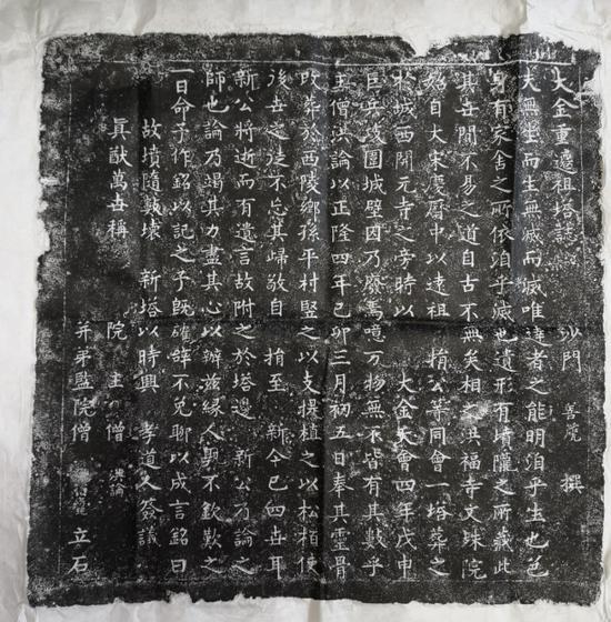 """该墓出土的墓志。根据墓志记载,该墓为金代 """" 正隆四年 """"(1159 年),相州洪福寺文殊院院主洪论为数高僧修建的墓葬。"""