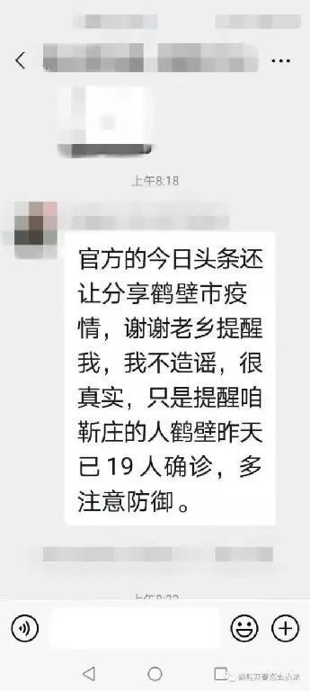 鹤壁已确诊19人?警方:谣言!散布者已被拘!