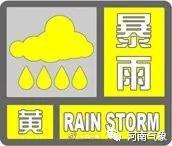 暴雨黄色预警: