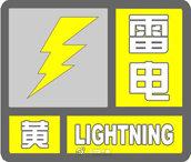 雷电!强降雨!河南省气象台发布雷电黄色预警