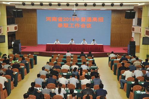 省招办召开2018年普通高招录取工作会议