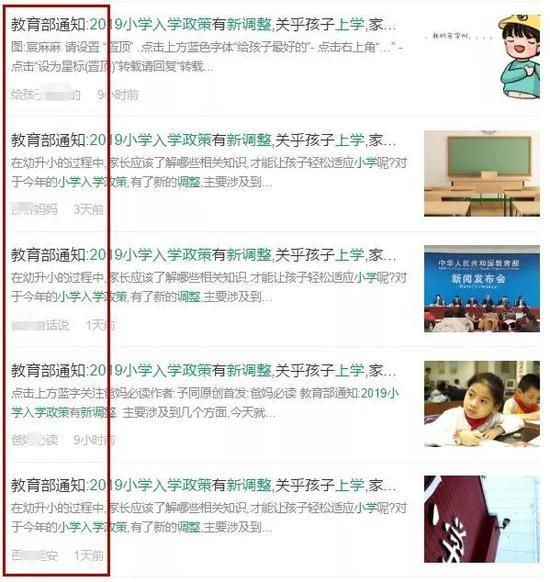 (新闻搜索截图)