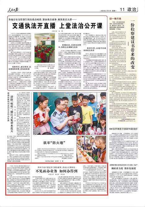人民日报:郑州不动产登记部门服务前置 推动办公信息化